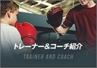トレーナー&コーチ紹介
