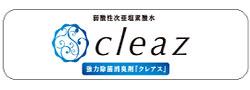 衛生管理の未来を創る! 強力な除菌・消臭効果! 弱酸性衛生水「クレアス」