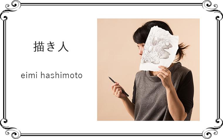 描き人 eimi hashimoto