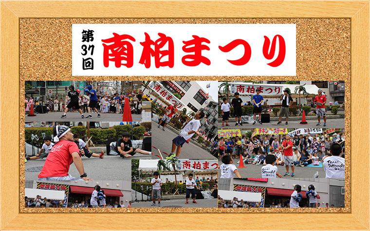 夏祭りでボクシング!!