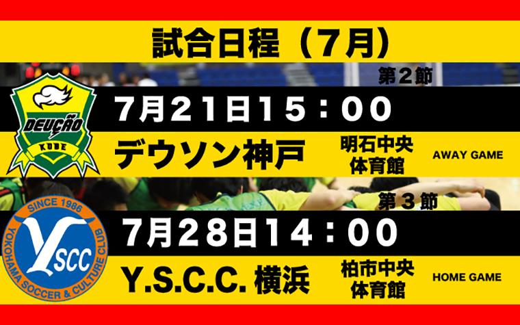 トルエーラ柏!7/28キックオフ!Part2